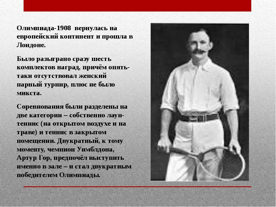 Олимпиада-1908 вернулась на европейский континент и прошла в Лондоне. Было ра...