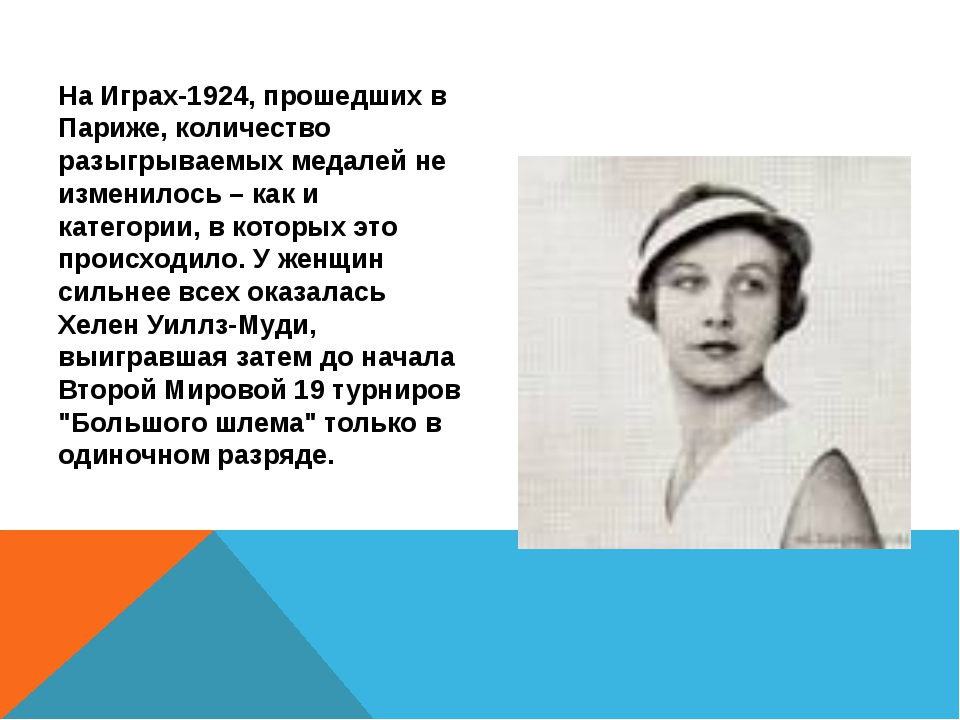 На Играх-1924, прошедших в Париже, количество разыгрываемых медалей не измени...