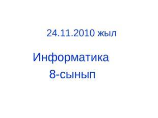 24.11.2010 жыл Информатика 8-сынып