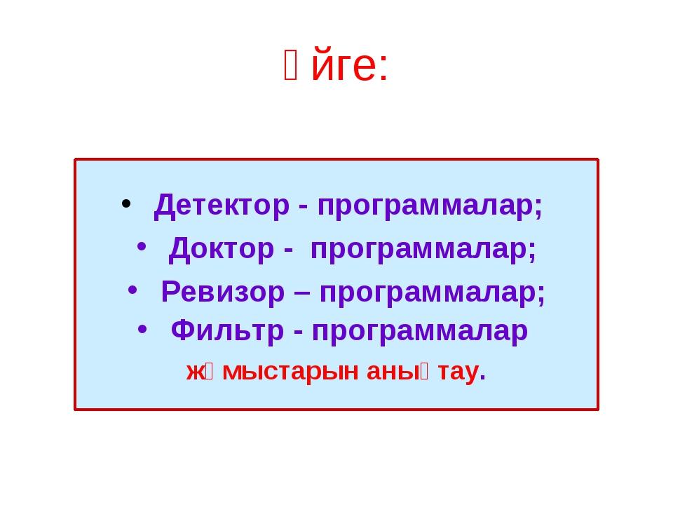 Үйге: Детектор - программалар; Доктор - программалар; Ревизор – программалар;...