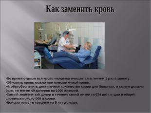 Во время отдыха вся кровь человека очищается в печени 1 раз в минуту. Обновит