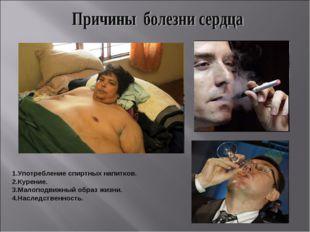 1.Употребление спиртных напитков. 2.Курение. 3.Малоподвижный образ жизни. 4.Н