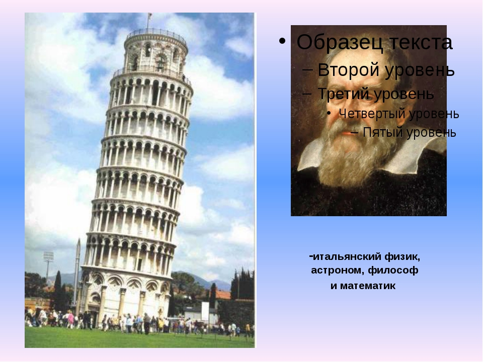 Галиле́о Галиле́й -итальянский физик, астроном, философ и математик