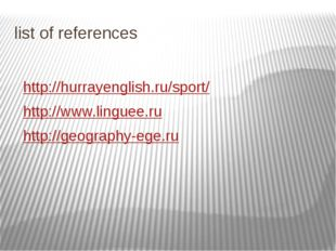 list of references http://hurrayenglish.ru/sport/ http://www.linguee.ru http: