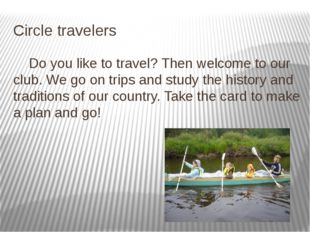 Circle travelers Do you like to travel? Then welcome to our club. We go on tr