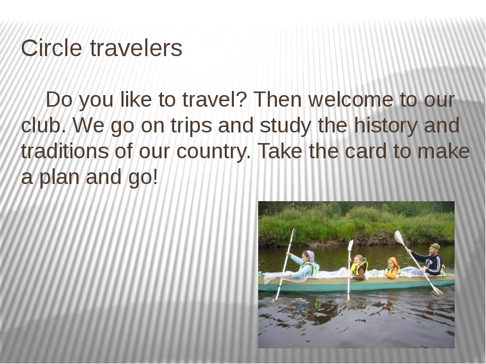 Circle travelers Do you like to travel? Then welcome to our club. We go on tr...