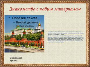 Знакомство с новым материалом Сегодня стены Кремля выложены из красного кирпи