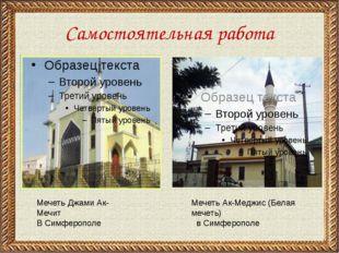 Самостоятельная работа Мечеть Джами Ак-Мечит В Симферополе Мечеть Ак-Меджис (