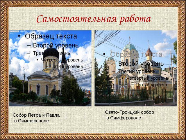 Самостоятельная работа Собор Петра и Павла в Симферополе Свято-Троицкий собор...
