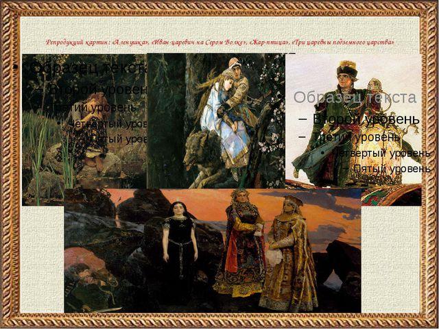 Репродукций картин: «Аленушка», «Иван-царевич на Сером Волке», «Жар-птица»,...