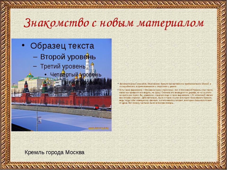 Знакомство с новым материалом Архитектурный ансамбль Московскою Кремля проявл...
