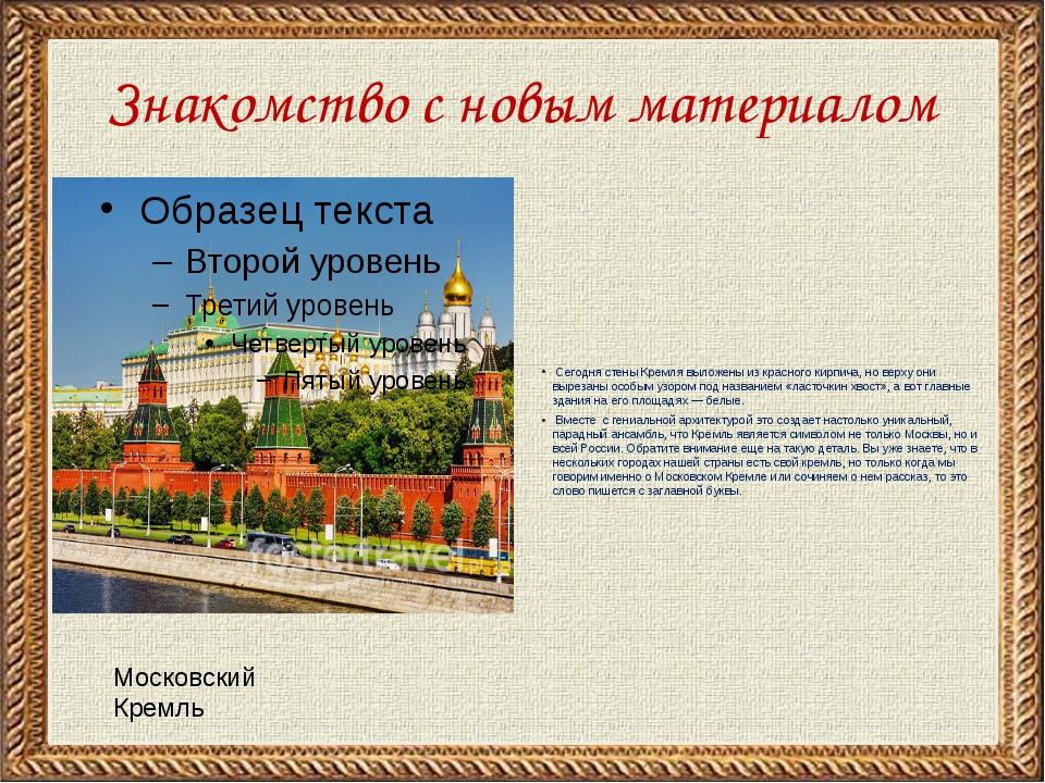 Знакомство с новым материалом Сегодня стены Кремля выложены из красного кирпи...