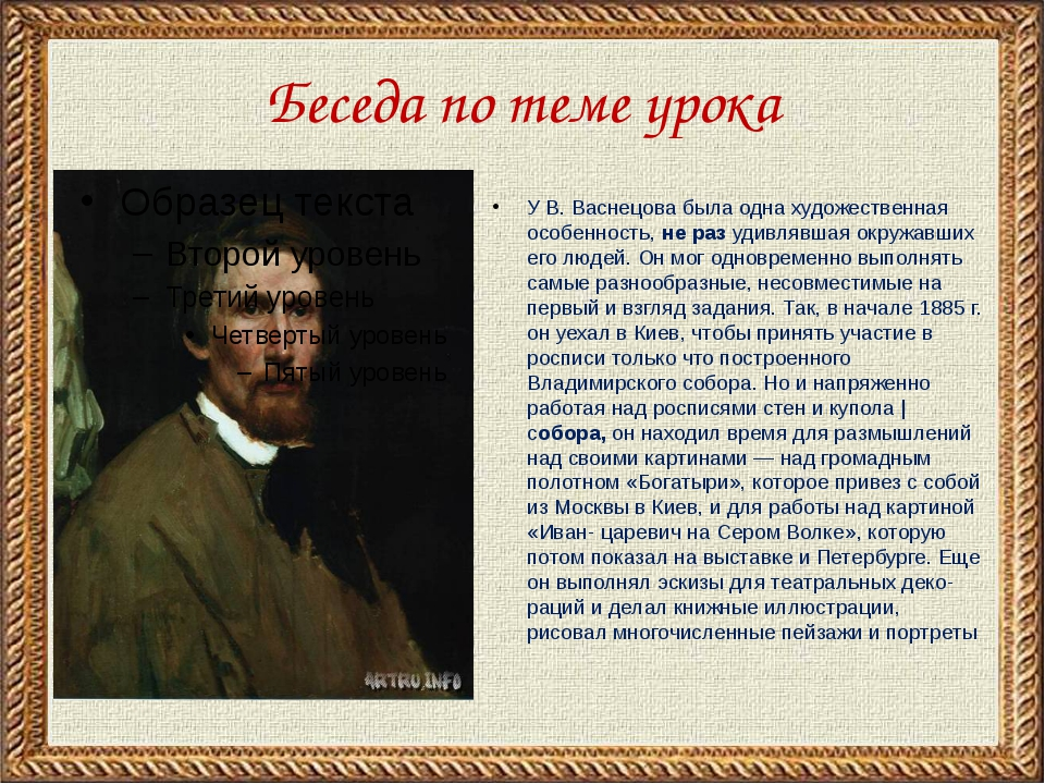 Беседа по теме урока У В. Васнецова была одна художественная особенность, не...