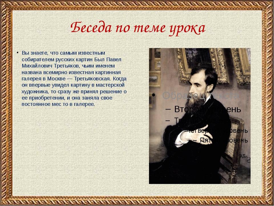 Беседа по теме урока Вы знаете, что самым известным собирателем русских карти...