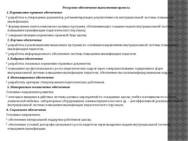 Ресурсное обеспечение выполнения проекта 1. Нормативно-правовое обеспечение р...