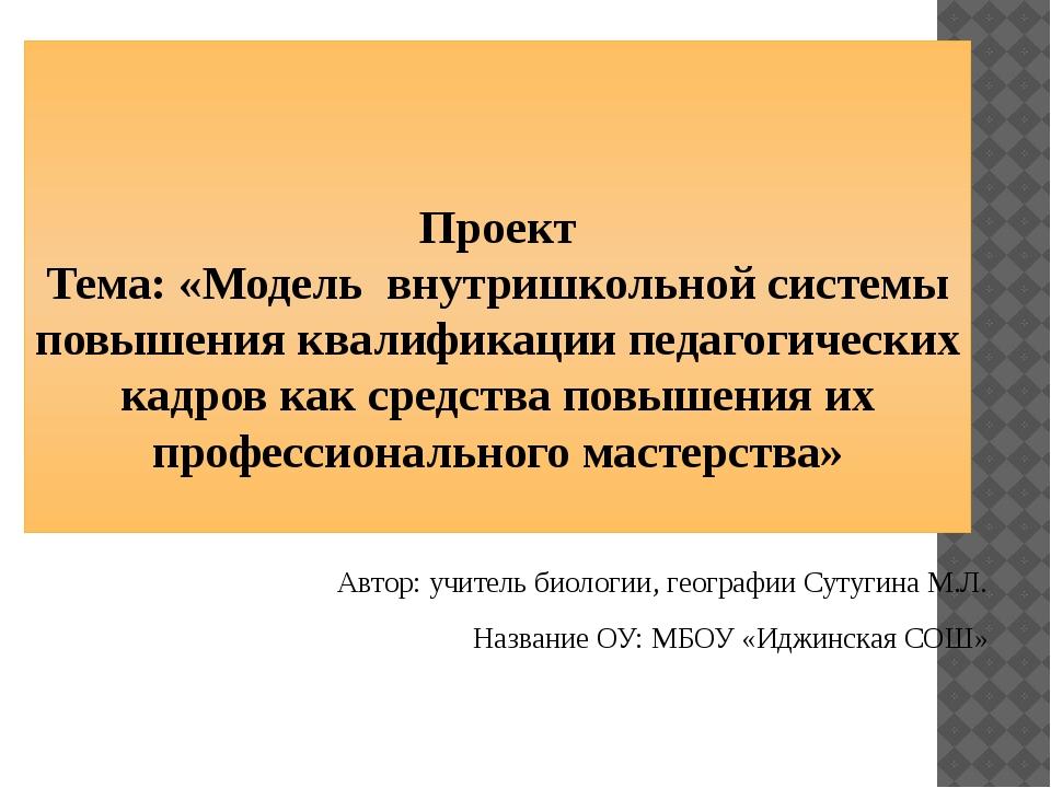Проект Тема: «Модель внутришкольной системы повышения квалификации педагогиче...