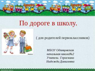 МБОУ Одинцовская начальная школа№2 Учитель: Гераскина Надежда Даниловна По до