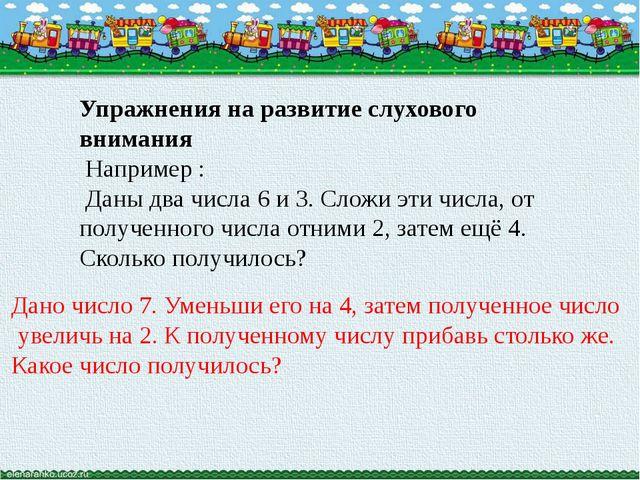 Упражнения на развитие слухового внимания Например : Даны два числа 6 и 3. Сл...