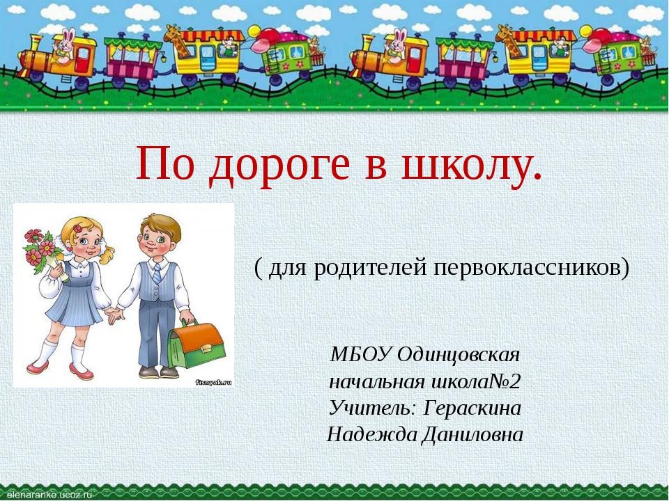 МБОУ Одинцовская начальная школа№2 Учитель: Гераскина Надежда Даниловна По до...