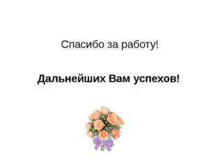Спасибо за работу! Дальнейших Вам успехов!