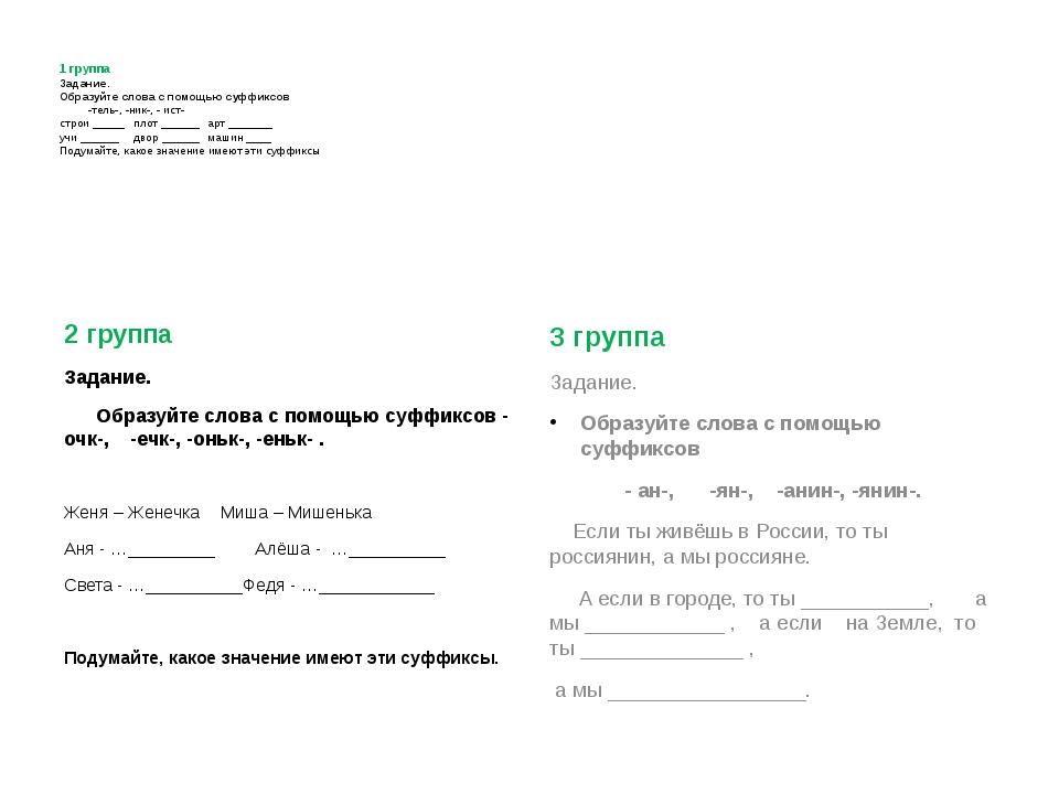 1 группа Задание. Образуйте слова с помощью суффиксов -тель-, -ник-, - ист-...