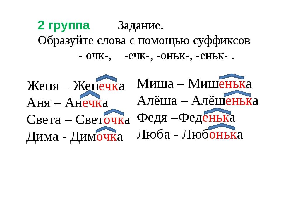 2 группа Задание. Образуйте слова с помощью суффиксов - очк-, -ечк-, -оньк-,...