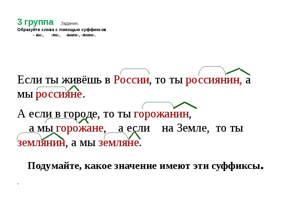 3 группа Задание. Образуйте слова с помощью суффиксов - ан-, -ян-, -анин-, -я...