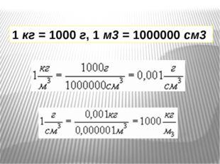1 кг = 1000 г, 1 м3 = 1000000 см3