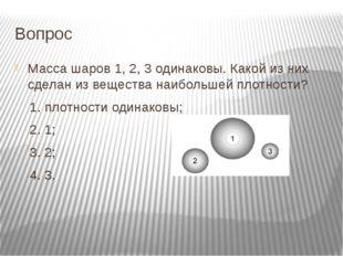 Вопрос Масса шаров 1, 2, 3 одинаковы. Какой из них сделан из вещества наиболь