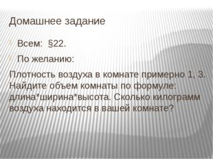 Домашнее задание Всем: §22. По желанию: Плотность воздуха в комнате примерно