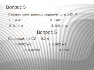 Вопрос 5 Сколько килограммов содержится в 140 г? 1. 1,4 кг; 3. 14кг; 2. 0,14