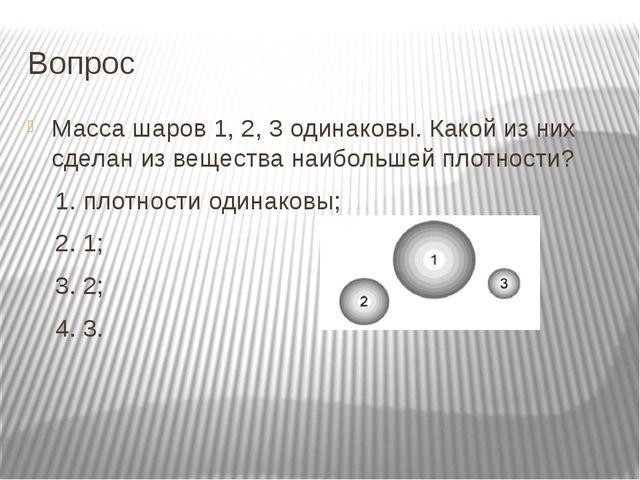 Вопрос Масса шаров 1, 2, 3 одинаковы. Какой из них сделан из вещества наиболь...