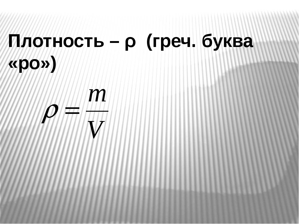 Плотность – ρ (греч. буква «ро»)