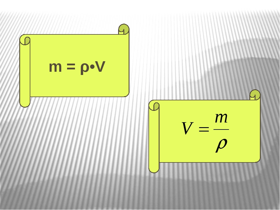 m = ρ•V