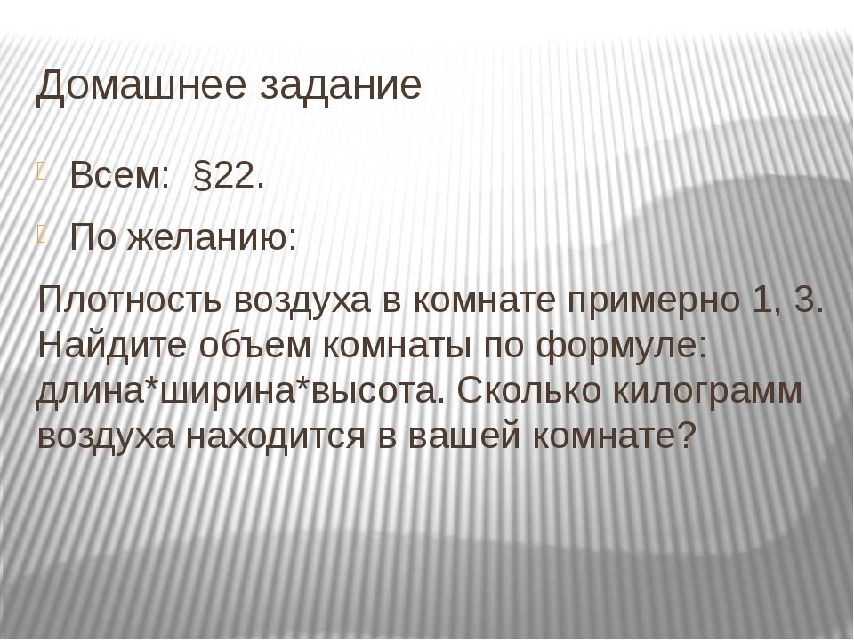 Домашнее задание Всем: §22. По желанию: Плотность воздуха в комнате примерно...