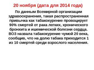 20 ноября (дата для 2014 года) По данным Всемирной организации здравоохранени