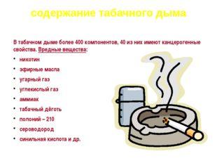 содержание табачного дыма В табачном дыме более 400 компонентов, 40 из них им