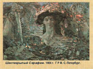Шестикрылый Серафим. 1904 г. Г Р М. С.-Петербург.