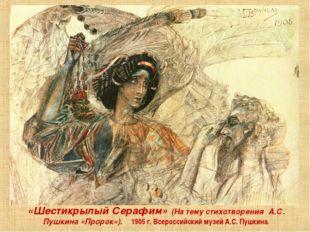«Шестикрылый Серафим» (На тему стихотворения А.С. Пушкина «Пророк»). 1905 г.