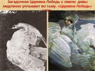 Загадочная Царевна Лебедь с ликом девы медленно уплывает во тьму. «Царевна Ле