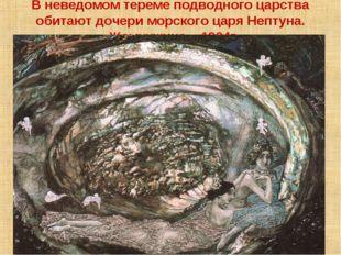 В неведомом тереме подводного царства обитают дочери морского царя Нептуна. «