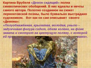Картина Врубеля «Демон сидящий» полна символических обобщений. В них идеалы и