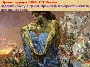 «Демон сидящий»1890г. ГТГ.Москва. Задание классу: Стр 260. Прочитать и охарак