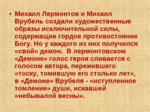 Михаил Лермонтов и Михаил Врубель создали художественные образы исключительно