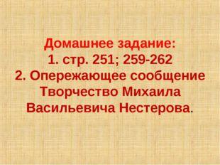 Домашнее задание: 1. стр. 251; 259-262 2. Опережающее сообщение Творчество Ми