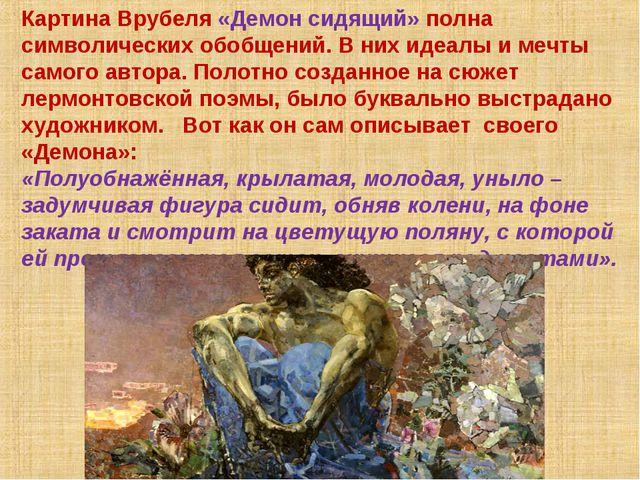 Картина Врубеля «Демон сидящий» полна символических обобщений. В них идеалы и...
