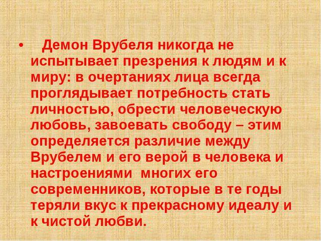Демон Врубеля никогда не испытывает презрения к людям и к миру: в очертаниях...