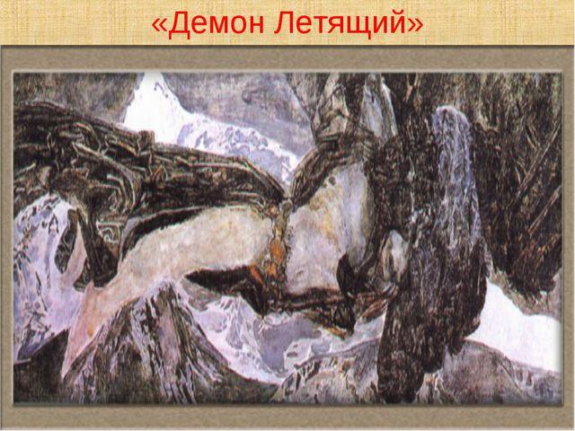 «Демон Летящий»