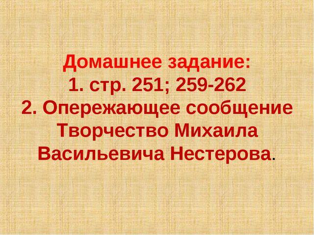 Домашнее задание: 1. стр. 251; 259-262 2. Опережающее сообщение Творчество Ми...