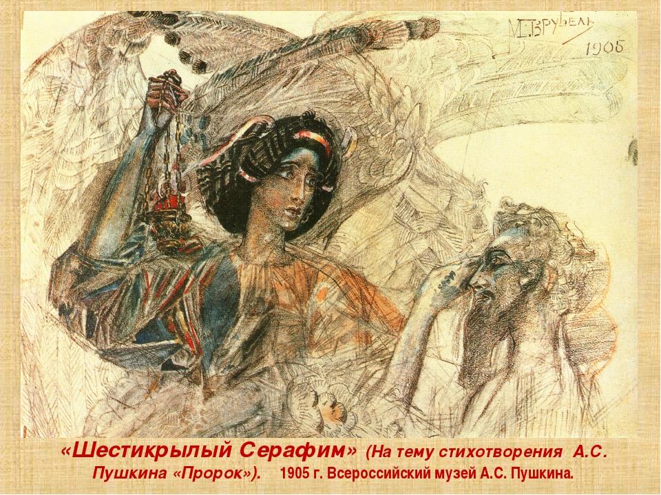 «Шестикрылый Серафим» (На тему стихотворения А.С. Пушкина «Пророк»). 1905 г....
